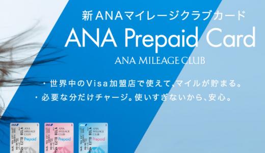 ANA VISAプリペイドカードを海外で使ってみた。メリットとデメリットは?