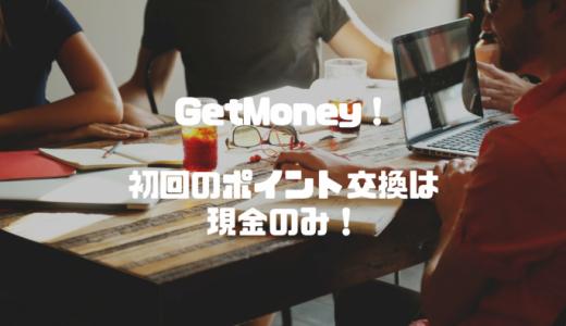 GetMoney!現金へのポイント交換方法(初回必須です!)