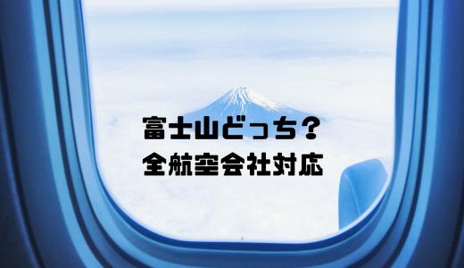 飛行機から富士山どっち?JALもANAも国際線もLCCも分かる!全航空会社対応です