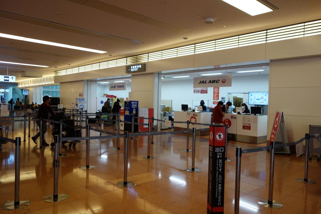 羽田空港から自宅へスーツケース送るときの受付カウンター