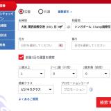 中国国際航空エアチャイナの予約方法と座席指定・変更方法を画像で説明します!