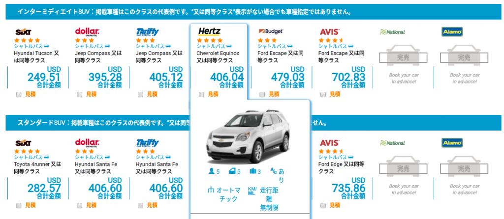 レンタカー一括比較