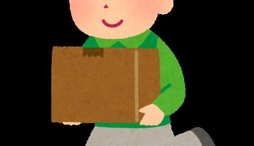 Amazonほしいものリストを作ってみました!高額プレゼントは贈与税に注意です!