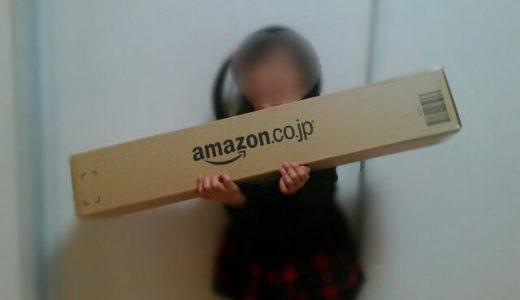 Amazonほしいものリストより初めてのプレゼントを頂きました