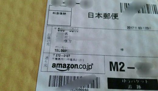 Amazonほしいものリストより2つ目のプレゼントを頂きました