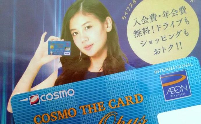 解約 コスモ ザ カード