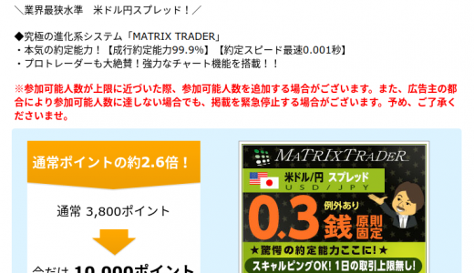 【ハピタスで1万円!】JFXマトリックストレーダーの申込と取引方法、結果報告!