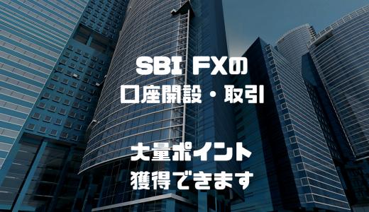 SBI FXの口座開設と取引で大量マイル獲得!FXの申込方法をご紹介します