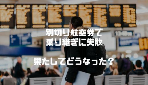"""別々に購入した""""別切り航空券""""で乗り継ぎに失敗!航空会社の対応はいかに?"""