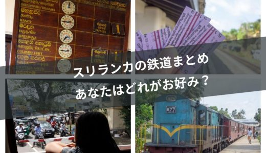 スリランカの鉄道まとめ!予約・購入・乗り比べレポ!スリ・強盗の危険はあるの?