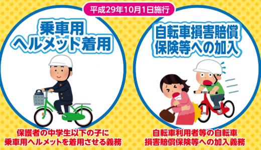 2017年10月から鹿児島県で自転車保険が義務化に!安く保険に入る方法は?