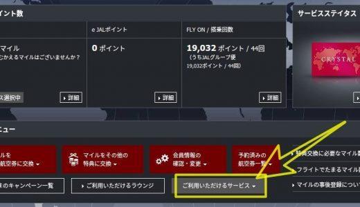 東京ディズニーシーJALラウンジの予約手順と訪問レポ!JAL上級会員限定の秘密の場所です