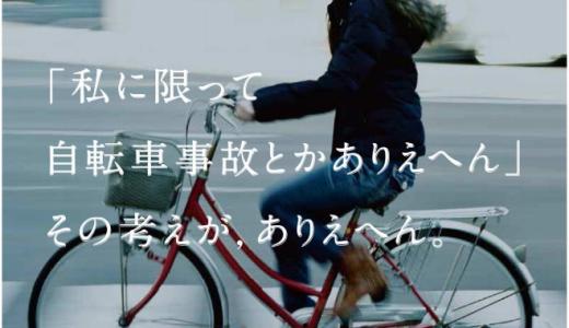 2018年4月から京都で自転車保険が義務化!FPが手頃な保険を紹介いたします