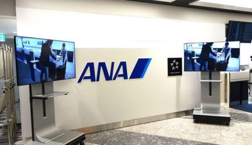 リニューアルした新千歳空港ANAカウンターを早速レポートします!