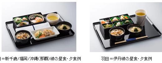 日本縦断ANA-SFC修行 プレミアムクラス4区間4食のご紹介【2017年11月】