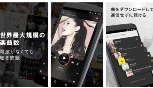 音楽アプリのAWAは3ヶ月無料で使えるうえに500円貰えるからオススメ!当ブログ限定プラス300円も