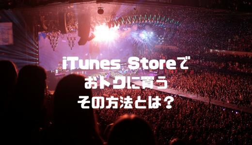 【2018年9月更新】安室奈美恵『Finally』のitunesダウンロード販売はある?ファン必見情報もあわせて紹介!