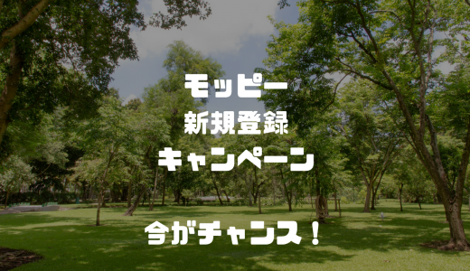 【期間限定】モッピー新規登録・友だち紹介キャンペーンで1000円以上ゲットできます!