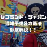 【2019/5月・ゴールデンウィーク】レゴランド混雑予想・攻略法まとめ