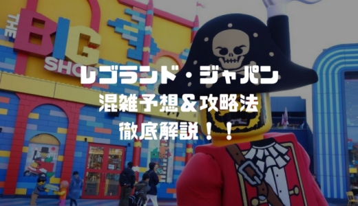 【2019/9月】レゴランドジャパン混雑予想・攻略法まとめ【名古屋】