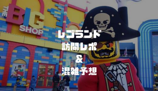 【2018/3月】レゴランド名古屋訪問レポ&混雑予想!3月4月の土日平日祝日春休みはどうなる?