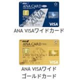 ANA VISAカード入会キャンペーンはANAVISAプリペイドカードで楽々達成!
