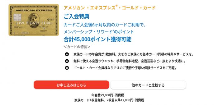 アメックス公式サイトの申込画面