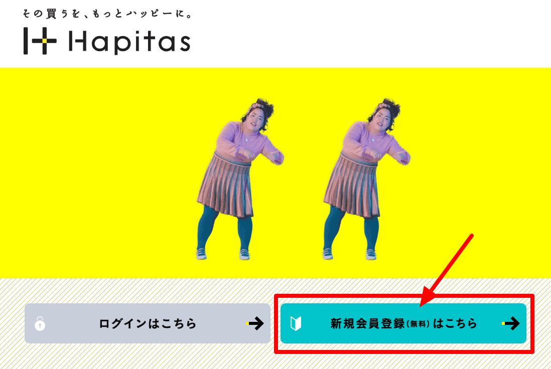 ハピタスの新規登録画面パソコン
