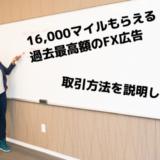 【過去最高!】FXトレードフィナンシャルの申込・取引で20,000円分のポイントを獲得!16,000マイルに交換可能。