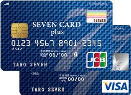 セブンカードプラスをECナビ経由で作ると10,000円分のポイント獲得!さらに3,000円分のnanaco上乗せのチャンス!