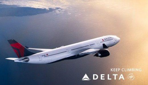 【2018年版】デルタ航空のマイルを夫婦あわせて53,000マイル獲得!アメックスの紹介制度を利用しよう!