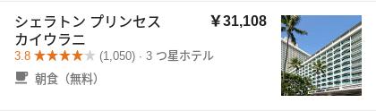 1泊5万円を超える高級ホテルに泊まる。妻の誕生日、そんな贅沢をしてみてはいかがでしょうか?