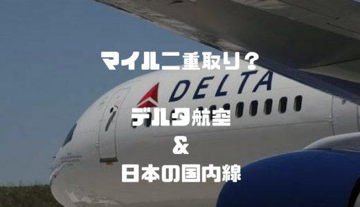 デルタ航空ニッポン500マイルキャンペーンでマイル二重取りをする方法