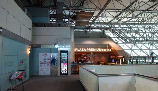 プライオリティパスで入れる!台北桃園国際空港プラザプレミアムラウンジ(ZONE A)潜入レポ