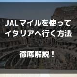 JALマイルを使ってイタリアに行く方法を徹底解説!特典航空券で行くマイル旅【えっ?モルディブに寄り道も?】