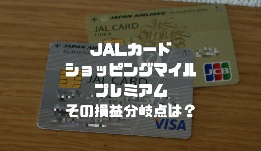 JALカードショッピングマイルプレミアムの損益分岐点とは?