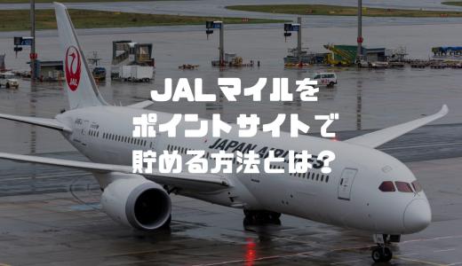 【2018年】JALマイルをポイントサイトで貯める方法とは?フライトとショッピングを上回るマイルも貯まる!