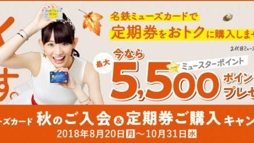 名鉄ミューズカード(μ'sカード)の入会キャンペーンに1,300円上乗せする方法あります!
