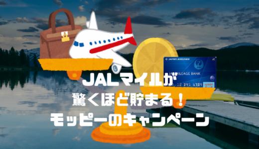 JALマイルが驚くほど貯まる!モッピーのJALマイル交換キャンペーン【2018/4,5月】