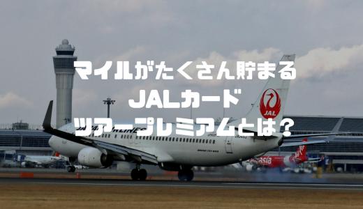 JALカードツアープレミアムは格安航空券でもツアーでもJALマイルがたくさん貯まる!