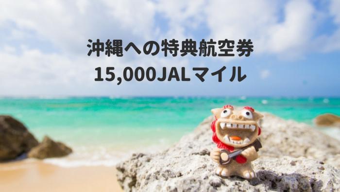 JALマイルで沖縄は15000マイル