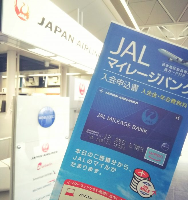 JALマイレージバンク入会申込書