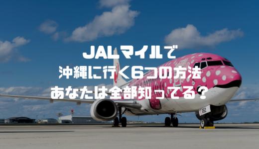 【知らないと損!】JALマイルで沖縄旅行に行く6つの方法、全部知ってる?