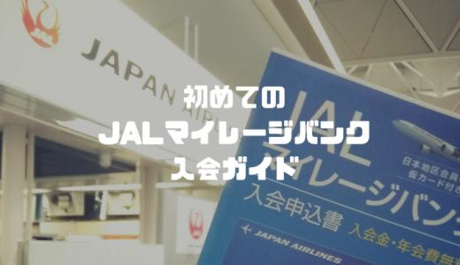 初めてでもカンタン!JALマイレージバンク入会方法〜5種類のクレジット機能無し年会費無料カードの選び方〜