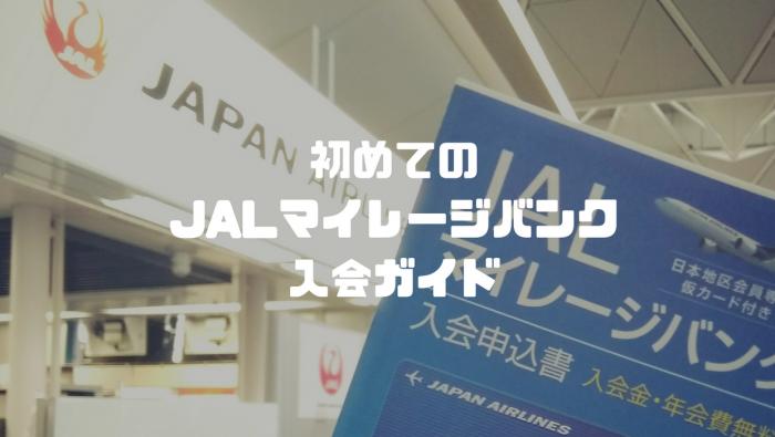 初めてのJALマイレージバンク入会ガイド