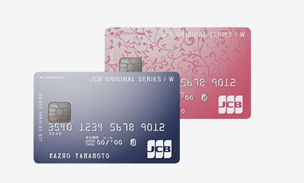『JCB CARD W』クレジットカード新規申し込みで最大21,500円分獲得できます!