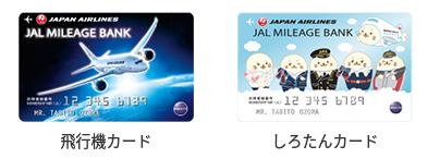 JAL子ども用カード