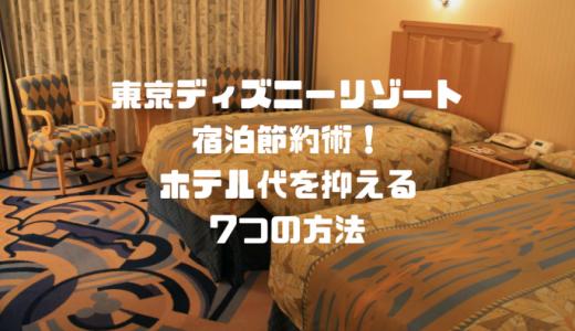 東京ディズニーリゾート宿泊節約術!ホテル代を抑える7つの方法
