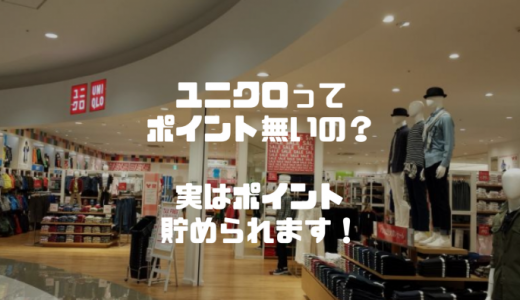 【ユニクロ店舗はポイント制度がない!】オンラインストアならポイント2重取りも可能!