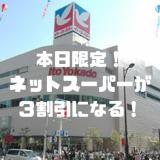 【終了1,650円引き!】イトーヨーカドーのネットスーパーがお得にお試しできます。